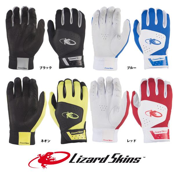 リザードスキンズ 両手組 バッティング手袋 KOMODO ベーシック 正規輸入品 tom16fw
