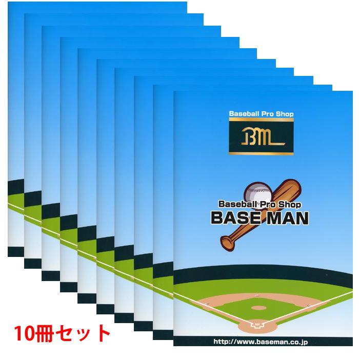 即日出荷 BMオリジナル 野球ノート 10冊セット B5サイズ stationery