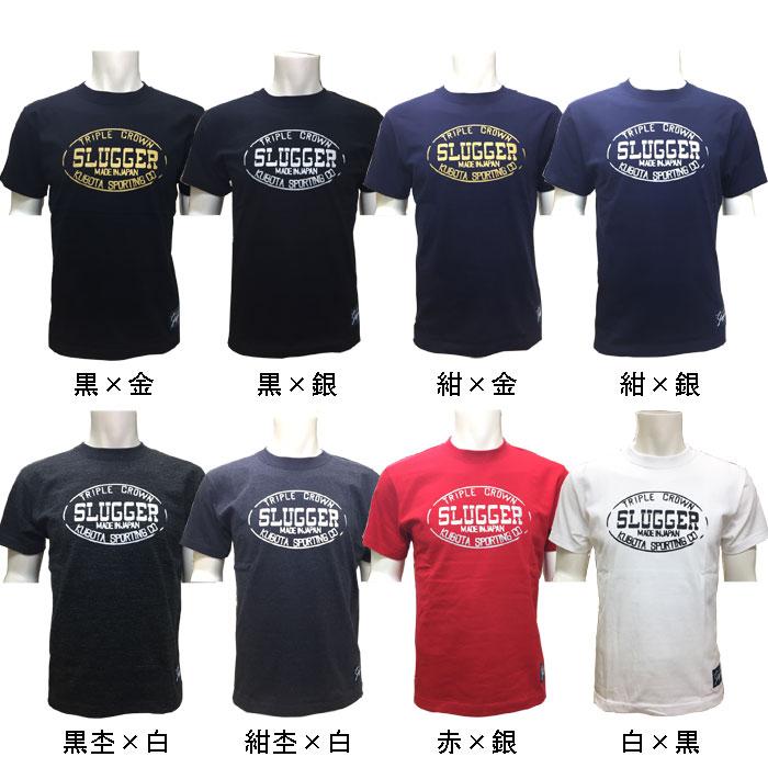 即日出荷 展示会限定 久保田スラッガー 半袖 Tシャツ グラブパッチ LT16-CT1 kub17ss