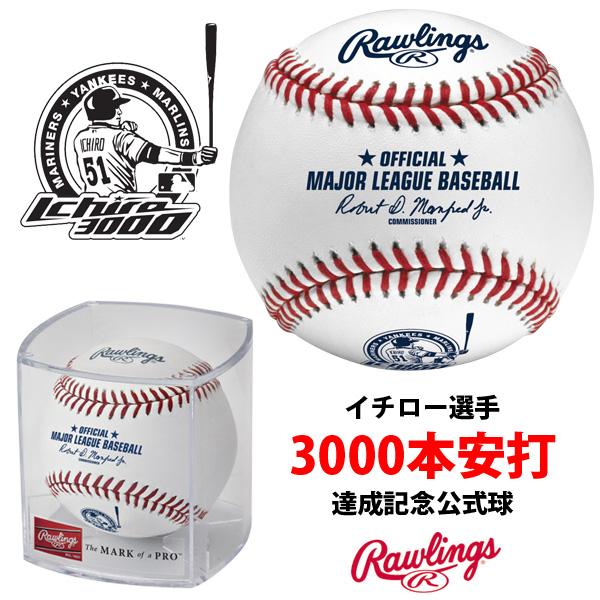 ローリングス イチロー選手3000本安打 達成記念公式球 専用キューブ入り ROMLBI3K-R ichi3000