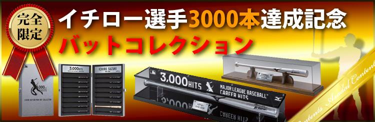 イチロー3000本バットコレクション