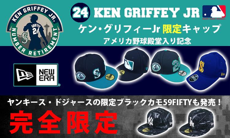 ニューエラ超限定ケン・グリフィーJr野球殿堂入り記念キャップ