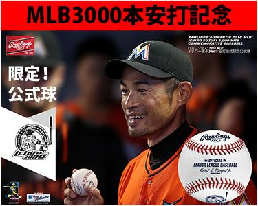イチローMLB3000本達成記念ローリングス公式球