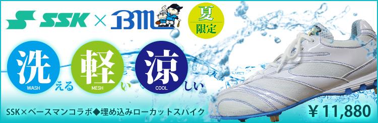 SSK×ベースマンコラボ洗えるスパイク