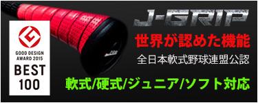 美津和タイガー株式会社Jグリップバット