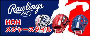 ローリングス2016メジャースタイルグラブ