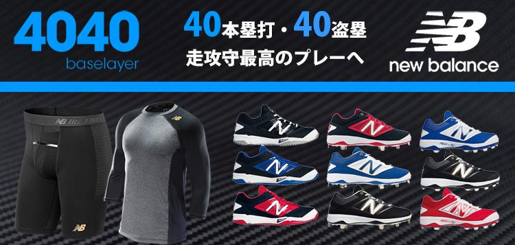 ニューバランス4040シリーズ