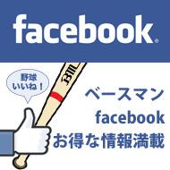 ベースマンフェイスブック