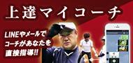 上達マイコーチ