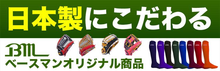 ベースマンオリジナル野球用品