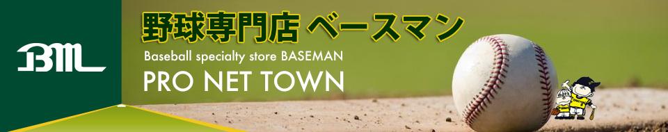 野球専門店ベースマン