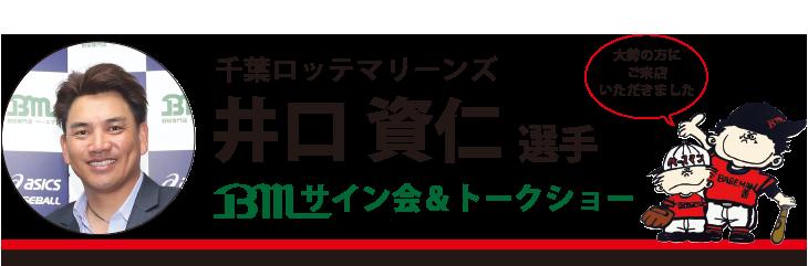 2015井口選手サイン会
